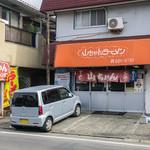 山ちゃんラーメン - お店の名前は「山ちゃんラーメン」さん。