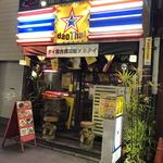 タイ屋台居酒屋 ダオタイ - お店の外観