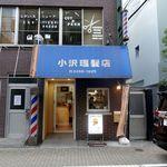 Wild Boar - 理髪店は2階
