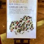 81657696 - 広島県を食べる朝ごはん