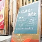 珈琲豆の蔵 平蔵 - 料理写真:豆の買い方