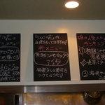 りんごの花 - 店内黒板で、人気メニューやおすすめ商品をご紹介。
