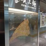 頂上麺 筑紫樓 ふかひれ麺専門店  - 店頭の巨大ふかひれ