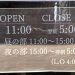 和牛研究所 たなか - しかし、お店の窓に貼ってある営業案内では29時までの営業?