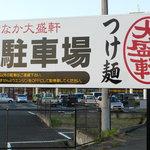 ひたちなか大盛軒 - 駐車場@入り口要注意