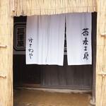 三澤屋 -