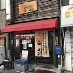 麺処 善龍 - 外観
