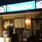 総本家めはりや - 入り口、和歌山駅から徒歩数分