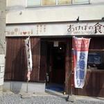 あけぼの食堂 - お店