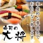 寿司の大将 - その他写真: