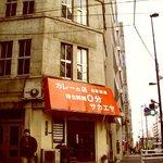 サカエヤ - 旧店舗