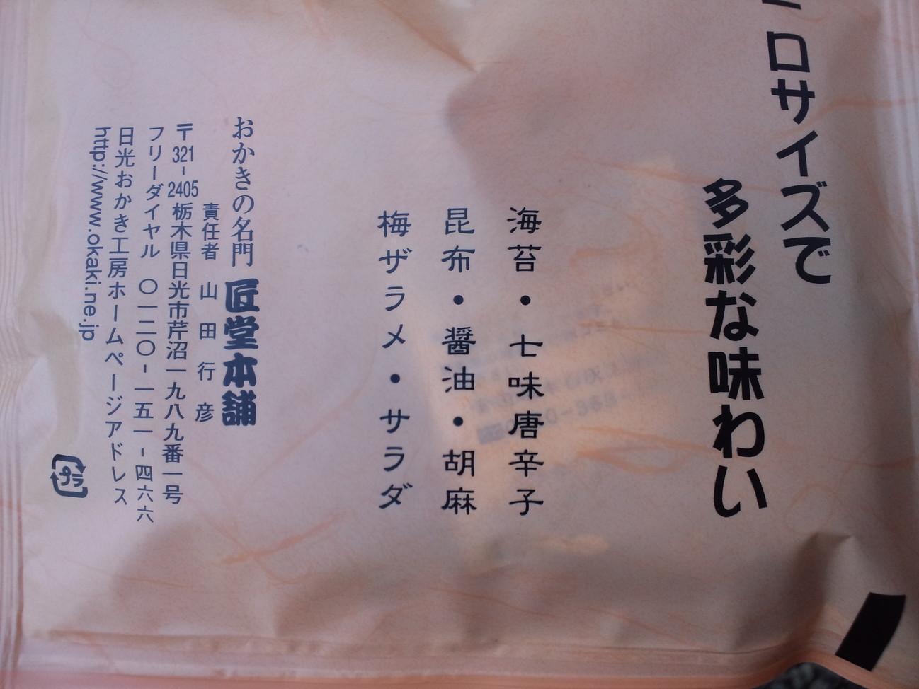 日光おかき工房 name=