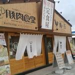 """生姜焼きと豚肉のお店 豚肉食堂 - """"豚肉""""、""""鳥肉""""のハイブリッド定食屋"""