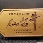 鉄板ダイニング鼎 -