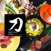 個室 肉割烹 KATANA - 料理写真: