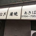 あきば - 開店前