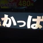 新宿かっぱ - かっぱの看板