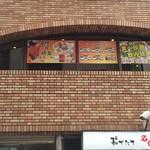 鴻福餃子王 - 富士そばの2F