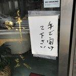 味の大西 - 自動で開かない扉