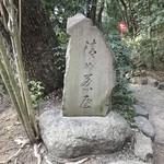 81691582 - この石がある側が正式な入口