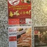 餃子バル - ポスター