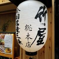 赤坂 竹屋-提灯