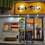 麺屋いち源 - 外観