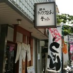 釜ひろ - お店入口