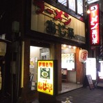 あじ平 水戸駅前店 -