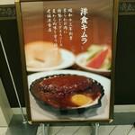 81704919 - あの自慢の洋食を新横浜で!豊富