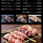 居酒屋ダブルインパクト -