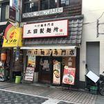 つけ麺専門店 三田製麺所 - 外観