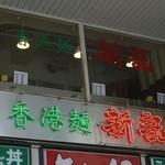香港麺 新記 四谷三丁目店 -