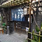 風流お好み焼 染太郎 - 店舗入口