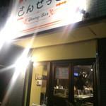 洋風串焼 Dining&Bar さんせっと - 外観