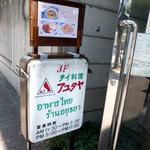 アユタヤ - 2017.08.09 外看板