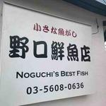 Noguchisengyoten -