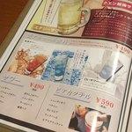 地鶏個室居酒屋 鳥乃井 -