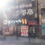 かつや - 外観(2018.1.21)