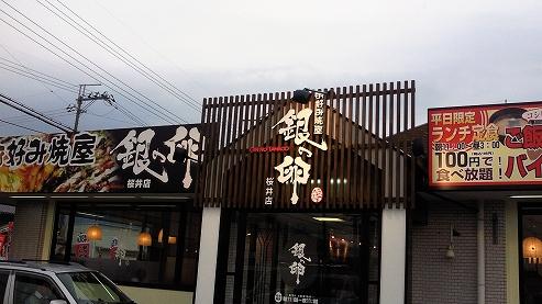 銀の卵 桜井店