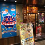 東京じゃんがら - たまに行くならこんな店は、秋葉原駅構内に突如オープンしていて驚いた「東京じゃんがら 秋葉原店」です。