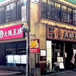 大阪王将 - 店舗外観。かなり年季が入っている雰囲気。