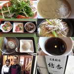 広東厨房 結杏 -