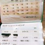 81732592 - メニュー②
