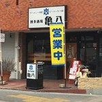 博多酒場 亀八 - 店舗外観