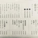 ハチイチホルモン - メニュー デフォ