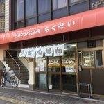 竹清 - 流石にこの時間はガラガラであります 開店時間11時に来た