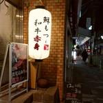 炭火焼肉ホルモン 三四郎 -