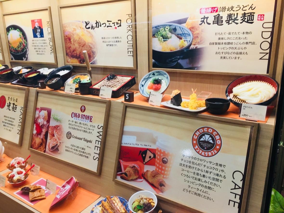 丸亀製麺 ららぽーと磐田店 name=