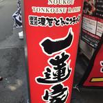 横浜家系ラーメン 一蓮家 - この看板が目印や。